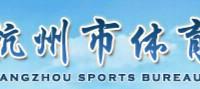 杭州市体育局