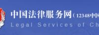 中国法律服务网公示数据